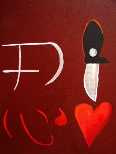 (Chinese Character for) EnduranceThe Heart RadicalOTHER WORLD JOURNEYS: IMELDA ALMQVIST ART